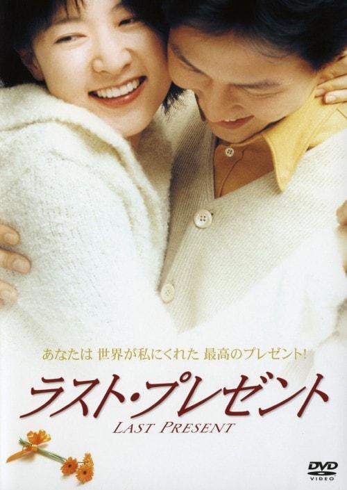 【中古】ラスト・プレゼント (2001) 【DVD】/イ・ヨンエ