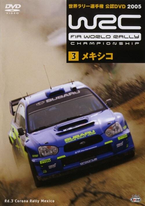 【中古】3.WRC 世界ラリー選手権 2005 メキシコ 【DVD】