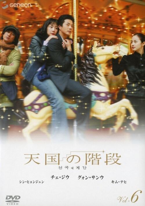 【中古】6.天国の階段 【DVD】/チェ・ジウ