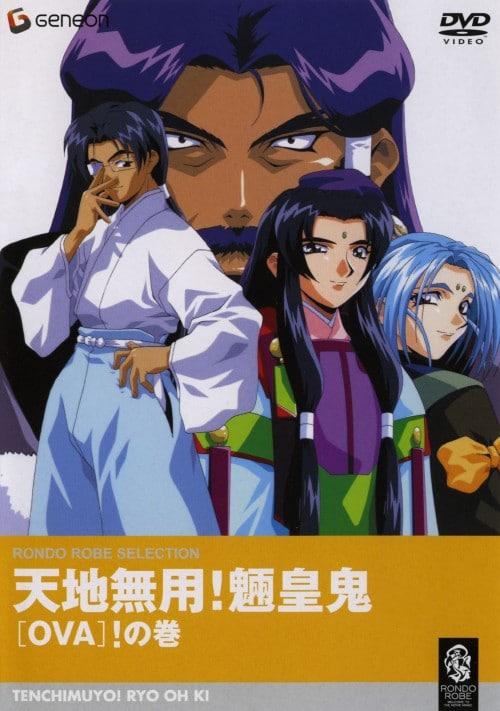 【中古】天地無用! 魎皇鬼 !の巻 (OVA) (完) 【DVD】/菊池正美