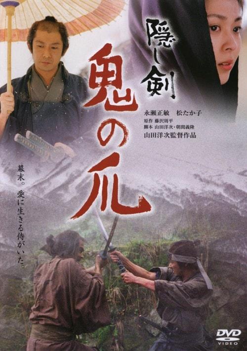 【中古】隠し剣 鬼の爪 【DVD】/永瀬正敏