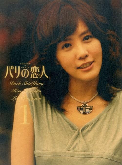 【中古】1.パリの恋人 BOX 【DVD】/キム・ジョンウン