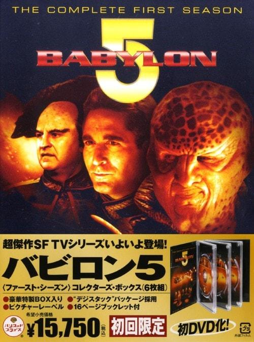 【中古】バビロン5 1st コレクターズ・BOX 【DVD】/マイケル・オーヘア