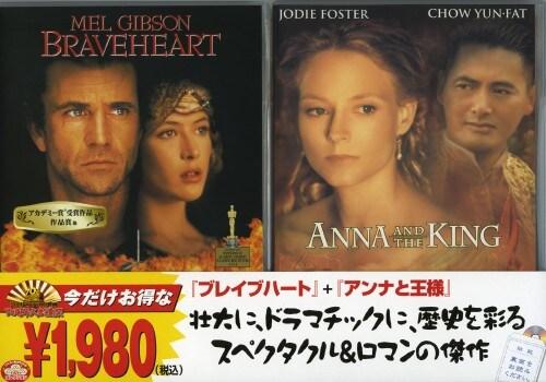 【中古】初限)ブレイブハート/アンナと王様 特別編 【DVD】