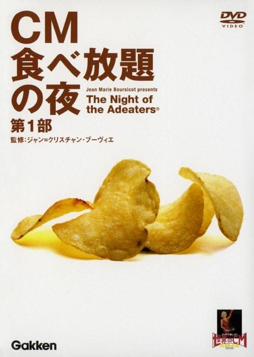 【中古】1.世界のCMフェスティバル2003 【DVD】