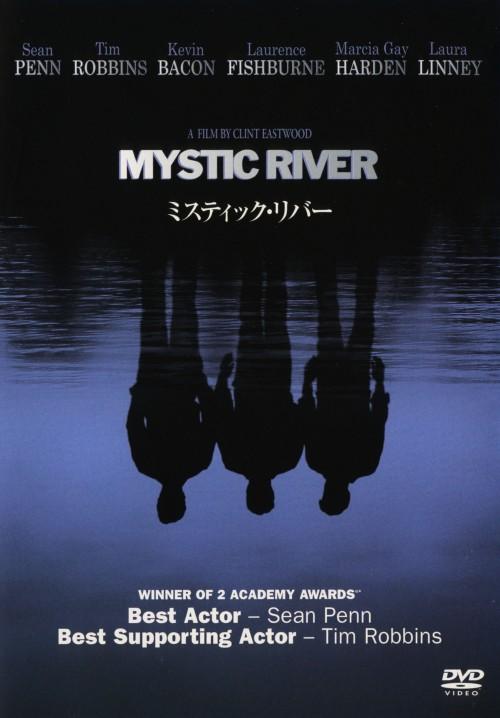【中古】期限)ミスティック・リバー 【DVD】/ショーン・ペン