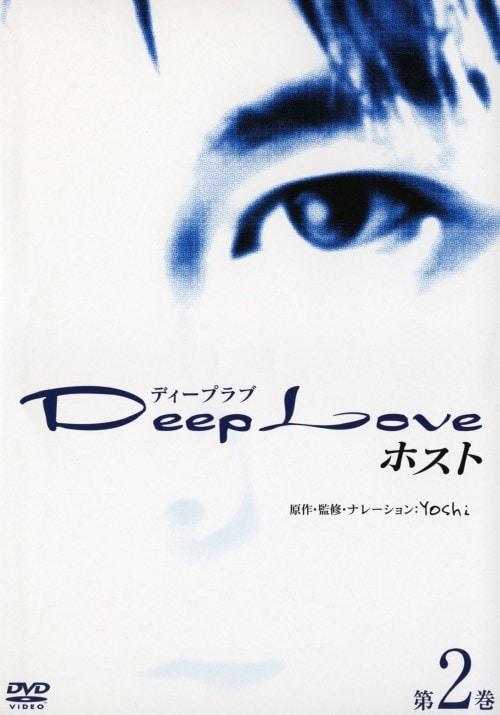 【中古】2.Deep Love ホスト 【DVD】/北村悠