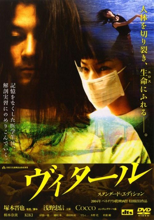 【中古】ヴィタール スタンダード・ED 【DVD】/浅野忠信