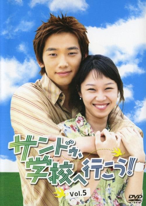 【中古】2.サンドゥ、学校へ行こう! BOX (完) 【DVD】/ピ(RAIN)