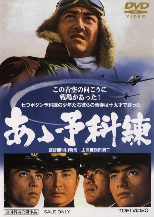 【中古】あゝ予科練 【DVD】/鶴田浩二