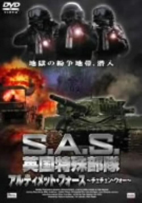 【中古】アルティメット・フォース S.A.S.英国特殊…チェチェン・ウォー 【DVD】/ロス・ケンプ
