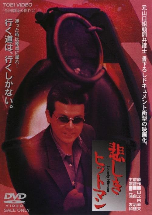 【中古】悲しきヒットマン 【DVD】/三浦友和