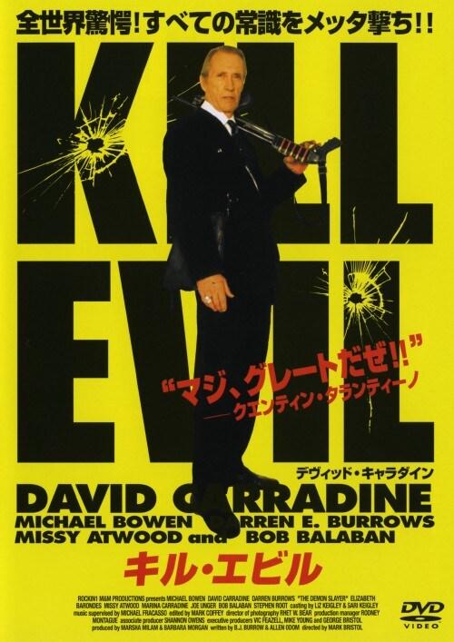 【中古】キル・エビル 【DVD】/デヴィッド・キャラダイン