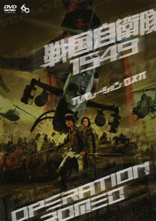 【中古】戦国自衛隊1549 OPERATION ROMEO 【DVD】/江口洋介