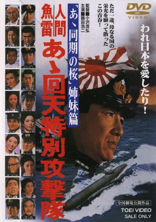 【中古】人間魚雷 あゝ回天特別攻撃隊 【DVD】/鶴田浩二