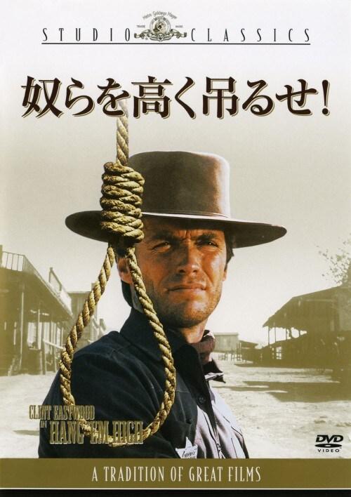 【中古】期限)奴らを高く吊るせ! 【DVD】/クリント・イーストウッド