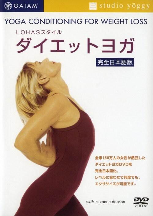 【中古】LOHASスタイル ダイエットヨガ 【DVD】