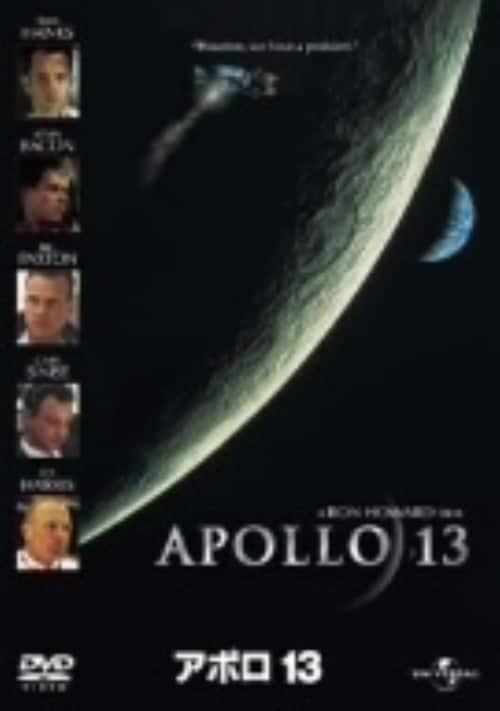 【中古】アポロ13 【DVD】/トム・ハンクス