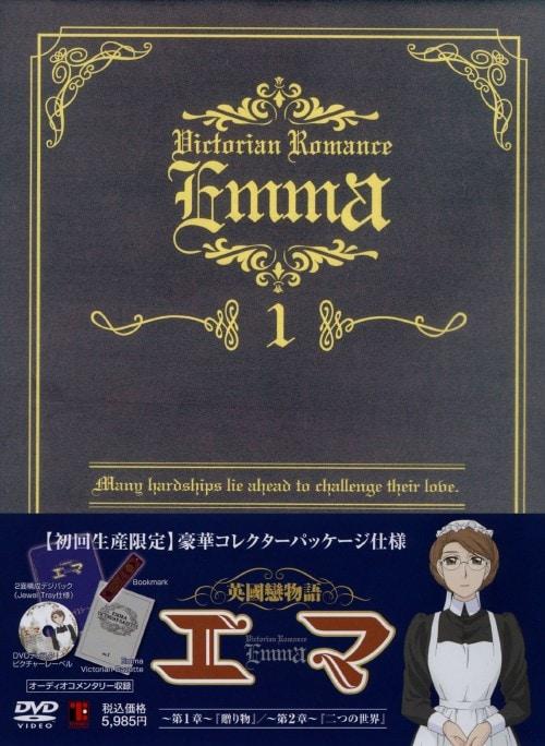【中古】初限)1.英國戀物語エマ 【DVD】/冬馬由美
