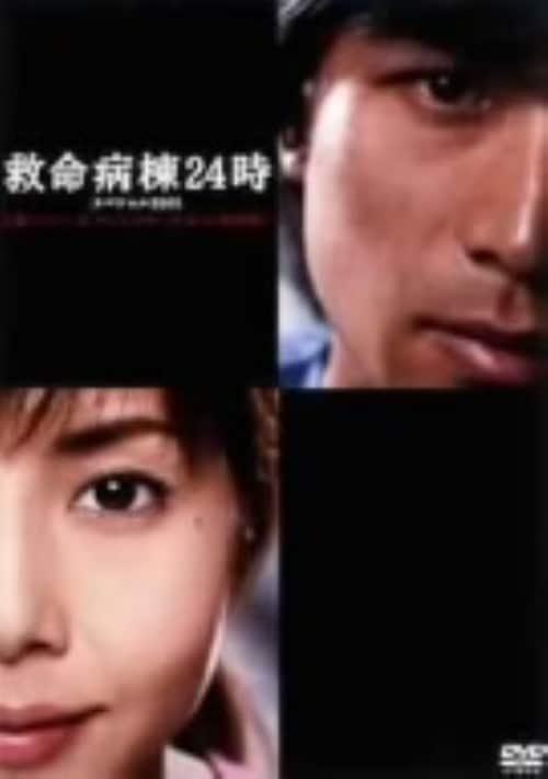 【中古】救命病棟24時SP2005 第1シリーズDC特別版 【DVD】/江口洋介