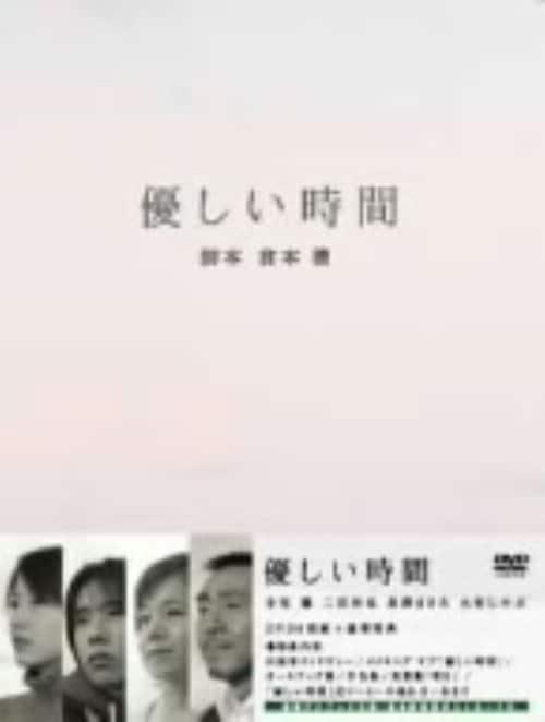 【中古】優しい時間 BOX 【DVD】/寺尾聰
