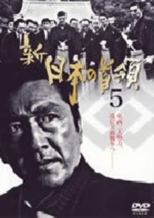 【中古】5.新・日本の首領 【DVD】/松方弘樹