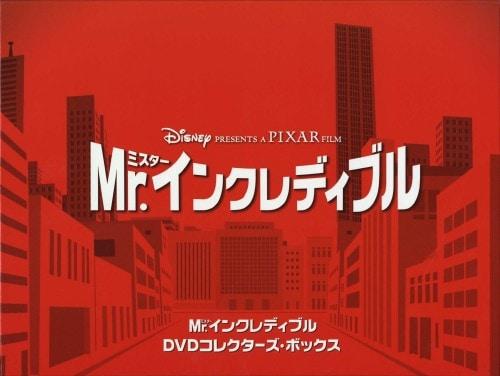 【中古】Mr.インクレディブル コレクターズBOX 【DVD】/クレイグ・T・ネルソン