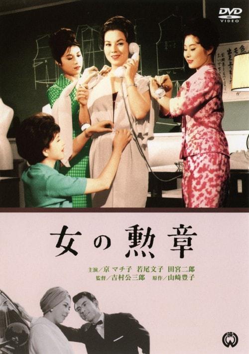 【中古】女の勲章 【DVD】/若尾文子