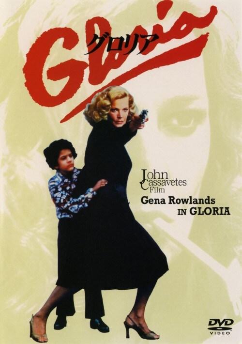 【中古】期限)グロリア (1980) 【DVD】/ジーナ・ローランズ
