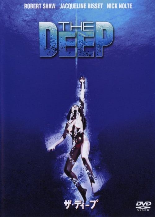 【中古】期限)ザ・ディープ (1977) 【DVD】/ニック・ノルティ