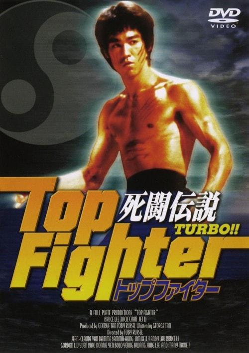 【中古】期限)死闘伝説TURBO!トップ・ファイター 【DVD】/ブルース・リー