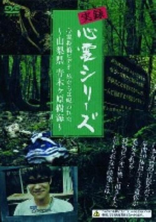 【中古】実録心霊シリーズ 心霊投稿ビデオ 私たちは呪… 【DVD】