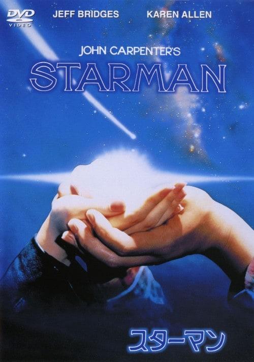 【中古】期限)スターマン 【DVD】/ジェフ・ブリッジス
