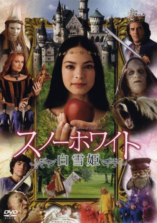 【中古】スノーホワイト/白雪姫 【DVD】/ミランダ・リチャードソン