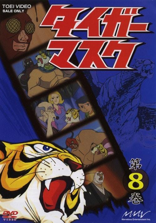 【中古】8.タイガーマスク 【DVD】/富山敬