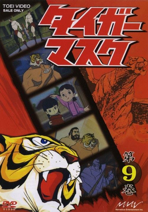 【中古】9.タイガーマスク 【DVD】/富山敬