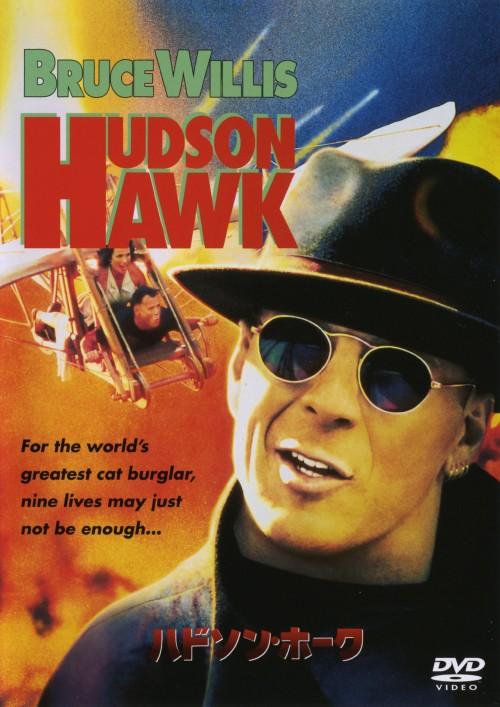 【中古】期限)ハドソン・ホーク 【DVD】/ブルース・ウィリス