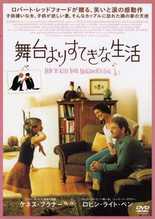 【中古】舞台よりすてきな生活 ディレクターズカット版【DVD】/ケネス・ブラナー