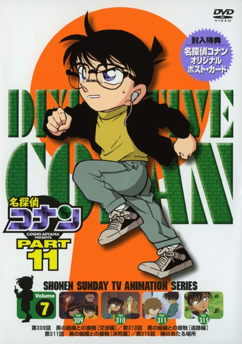 【中古】7.名探偵コナン PART11 【DVD】/高山みなみ