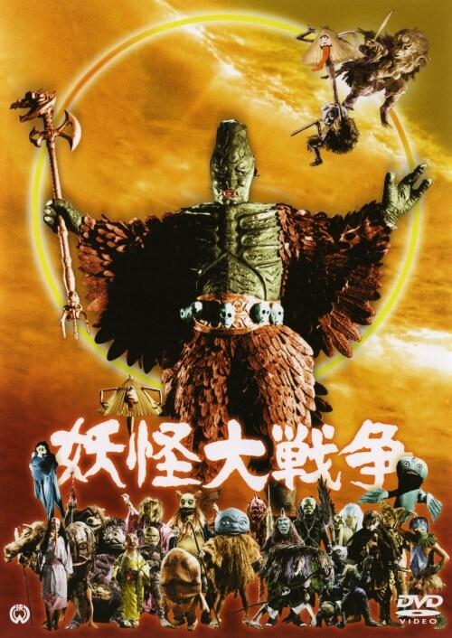 【中古】妖怪大戦争 (1968) 【DVD】/青山良彦