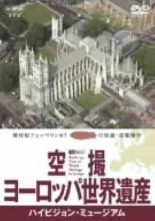 【中古】空撮・世界遺産/ヨーロッパ・ハイビジョン・ミュージアム 【DVD】