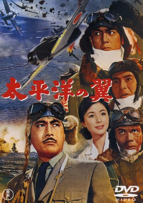 【中古】太平洋の翼 【DVD】/三船敏郎