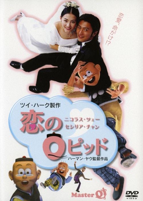 【中古】恋のQピッド 【DVD】/ニコラス・ツェー