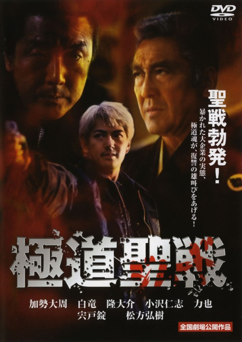 【中古】1.極道聖戦 ジハード 【DVD】/加勢大周
