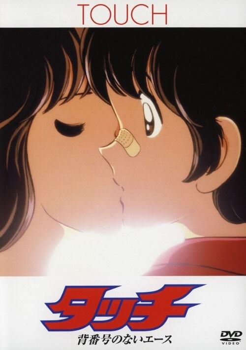 【中古】1.タッチ 背番号のないエース (劇場版) 【DVD】/三ツ矢雄二