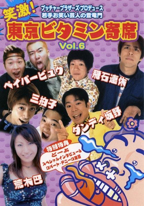 【中古】6.笑激!東京ビタミン寄席 【DVD】