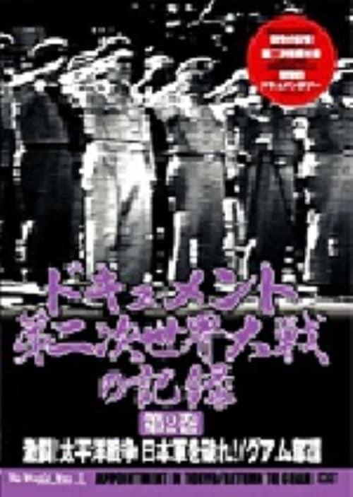 【中古】2.ドキュメント 第二次世界大戦の記録 【DVD】