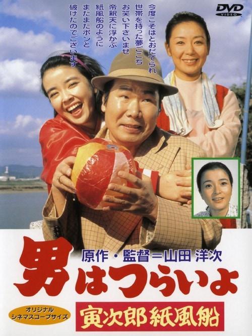 【中古】期限)男はつらいよ 寅次郎紙風船 【DVD】/渥美清