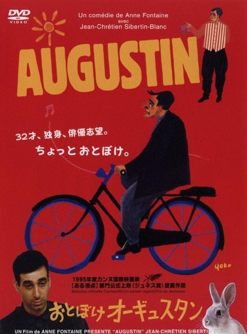 【中古】おとぼけオーギュスタン 【DVD】/ジャン=クレティアン・シベルタン=ブラン