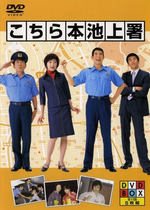【中古】こちら本池上署 BOX 【DVD】/高嶋政伸